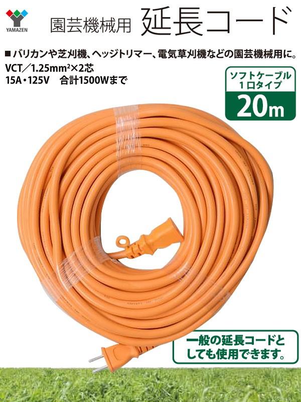 山善(YAMAZEN)園芸機械用延長コード20mVCT/1.25×2芯15A・125V(合計1500Wまで)ECT-S720オレンジ