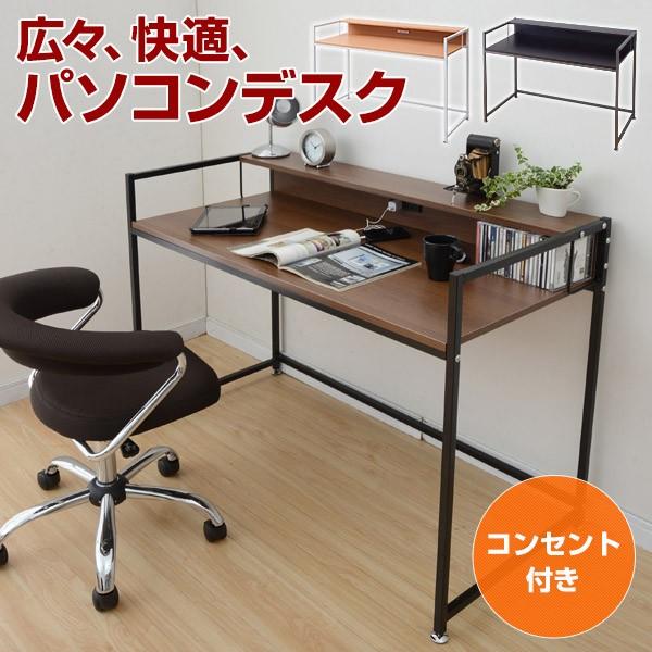 山善(YAMAZEN)パソコンデスク120cm幅棚付きMMD-1256