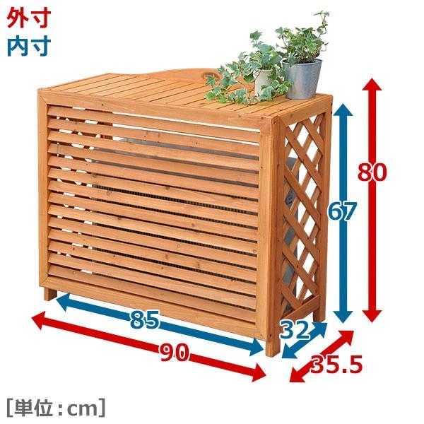 ガーデンマスターエアコン室外機カバー