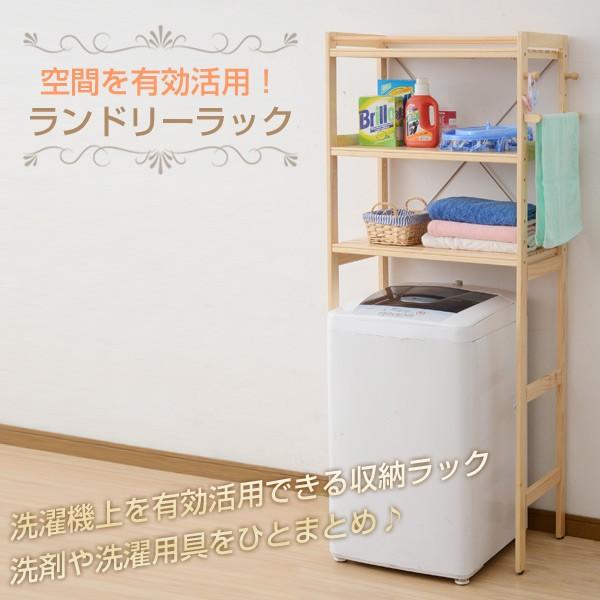洗濯機上を有効活用できる収納ラック。洗剤や洗濯用具をひとまとめ♪