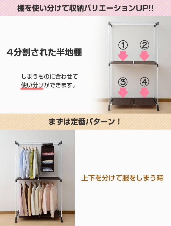 棚を使い分けて収納バリエーションUP まずは定番パターン 上下を分けて服をしまう時