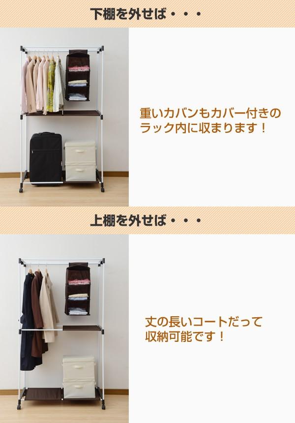 下棚を外せば、重いカバンもカバー付きのラック内に収まります!上棚を外せば、丈の長いコートだって収納可能です!