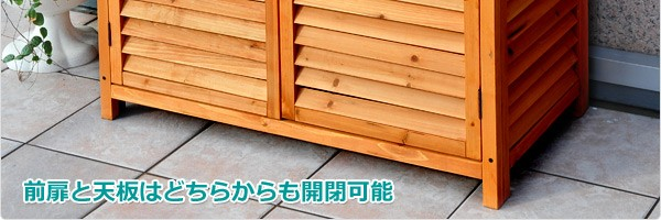 ガーデンマスター木製収納庫 ルーバーストッカー
