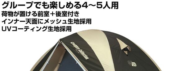 UV ドームテント5(5〜6人用)