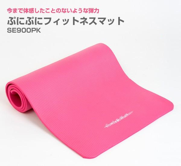 スマイル(SMILE)ぷにぷにフィットネスマットSE900PKピンク