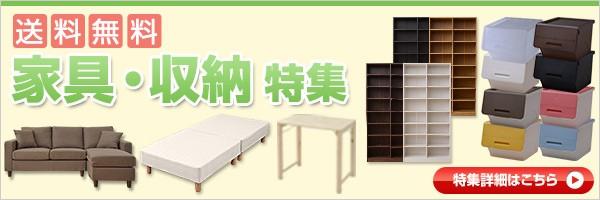家具・収納