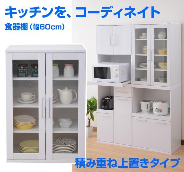 山善(YAMAZEN)食器棚ガラスキャビネット幅60/奥行39/高さ90SYSK-9060GC(WH)ホワイト