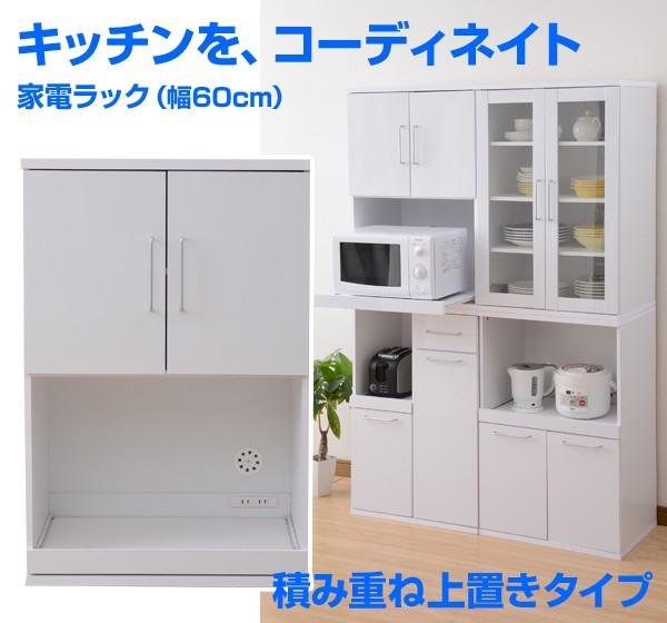 山善(YAMAZEN)レンジ台幅60/奥行39/高さ90SYSK-9060DRE(WH)ホワイト