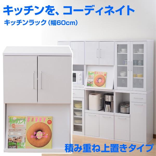 山善(YAMAZEN)上置き用キッチンラック幅60/高さ90SYSK-9060DF(WH)ホワイト