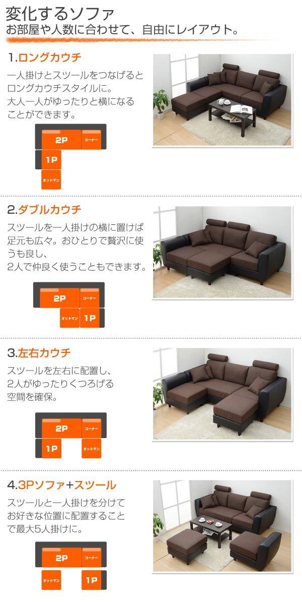 変化するソファお部屋や人数に合わせて、自由にレイアウト。