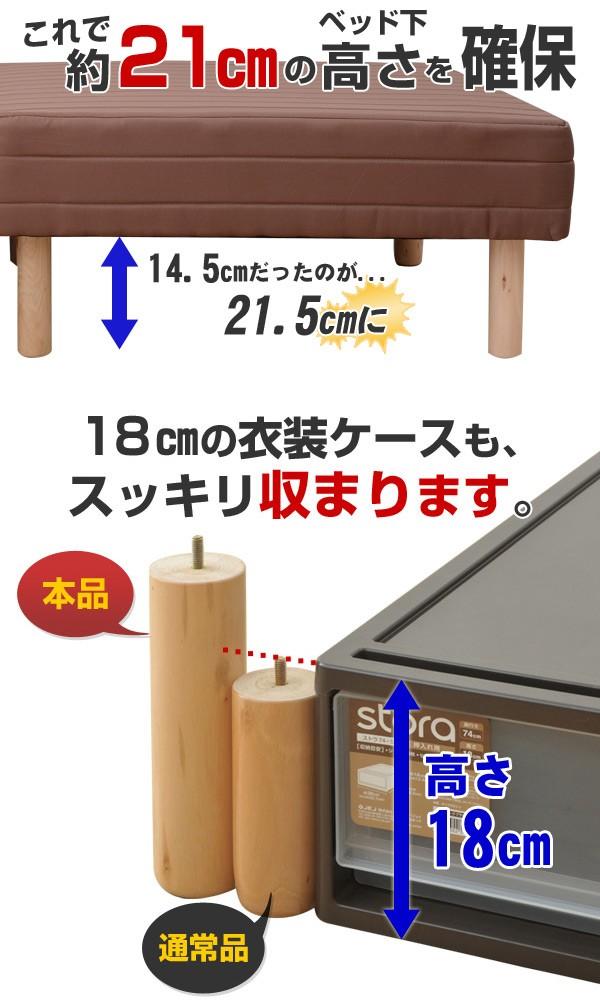 約21cmのベッド下高さを確保