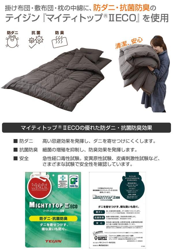 掛け布団・敷布団・枕の中綿に、防ダニ・抗菌防臭のテイジン『マイティトップECO』を使用