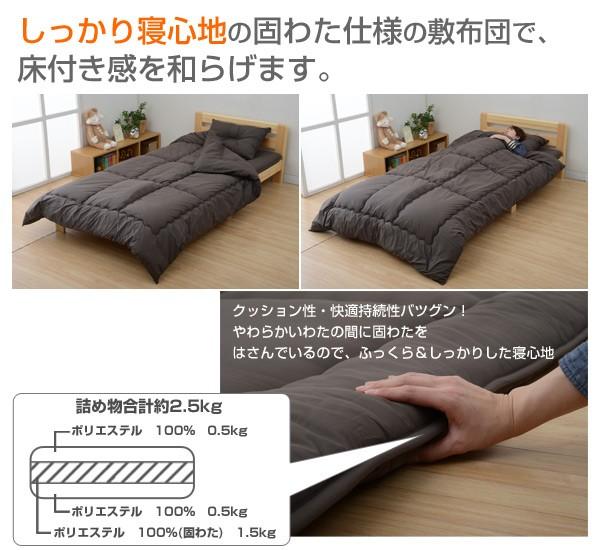 しっかり寝心地の固わた仕様の敷布団で、床付き感を和らげます。