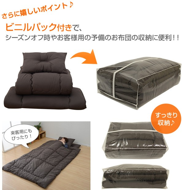 ビニルパック付きで、シーズンオフ時やお客様用の予備のお布団の収納に便利!!