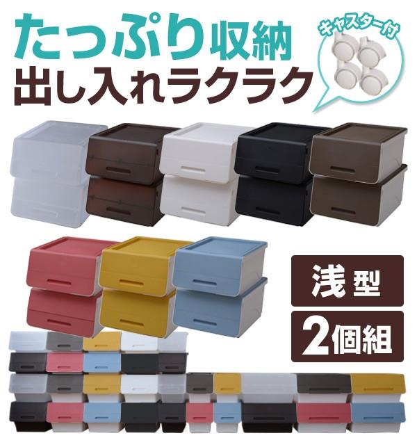 山善(YAMAZEN)収納ボックスフタ付きオープンボックス浅型2個組キャスター付きYOB-S*2C