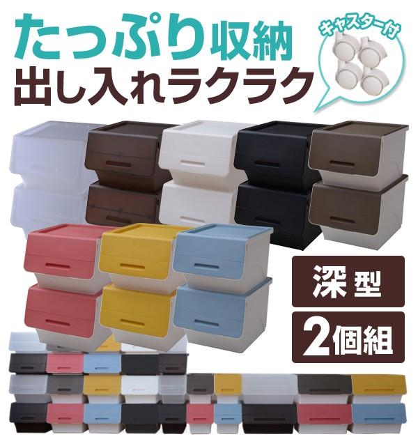 山善(YAMAZEN)収納ボックスフタ付きオープンボックス深型2個組キャスター付きYOB-M*2C