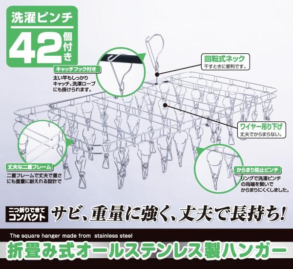 リバティジャパンステンレスピンチハンガー42個YLS-42P