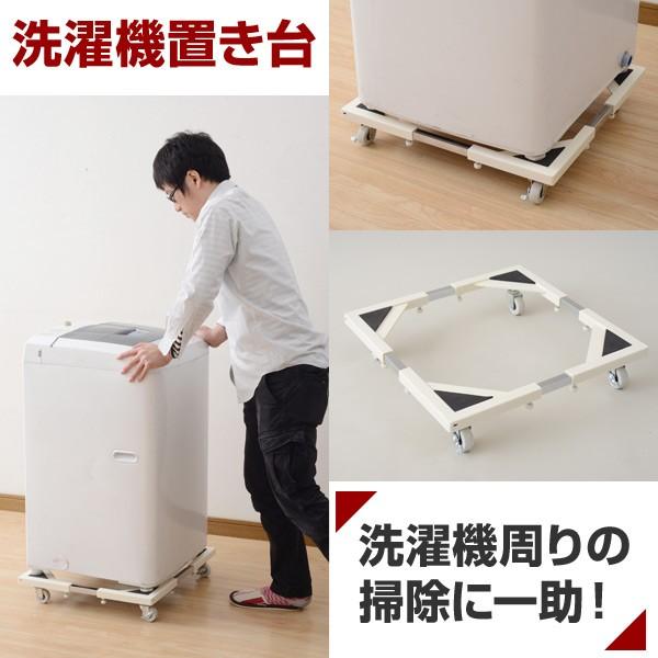 山善(YAMAZEN)洗濯機置き台キャスター付き(たてよこ49-69cm伸縮式)