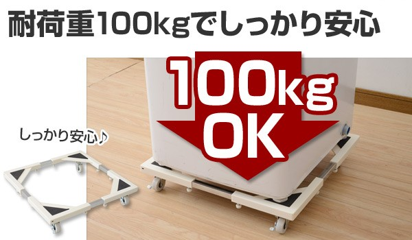 耐荷重100kgでしっかり安心