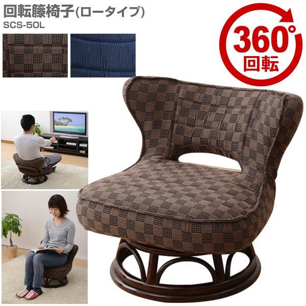 山善(YAMAZEN)回転籐椅子(ロータイプ)SCS-50L