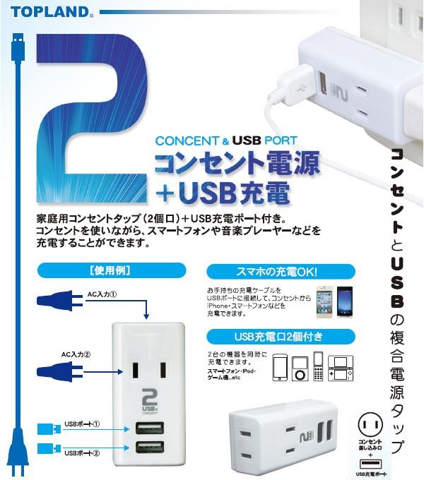 トップランド(TOPLAND)USBスマートタップ電源タップ(AC/USB)M4024