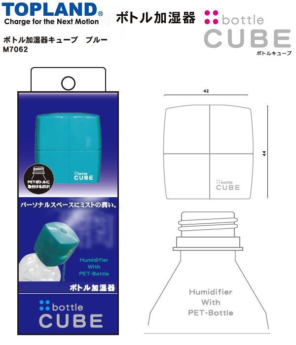 トップランド(TOPLAND)ボトル加湿器ボトルキューブUSB接続M7062ブルー