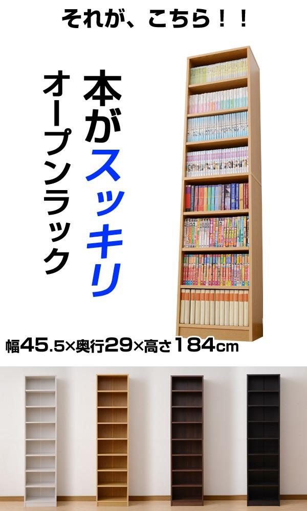 本がすっきりオープンラック