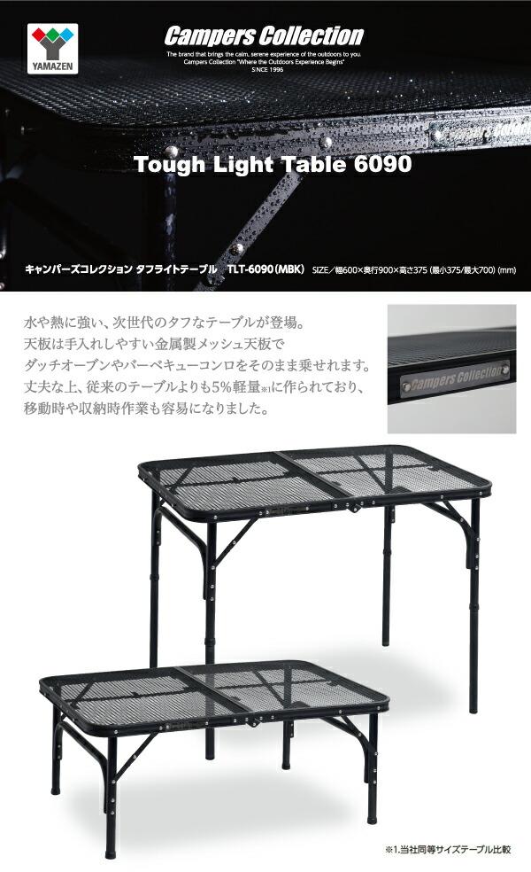 タフライトテーブル