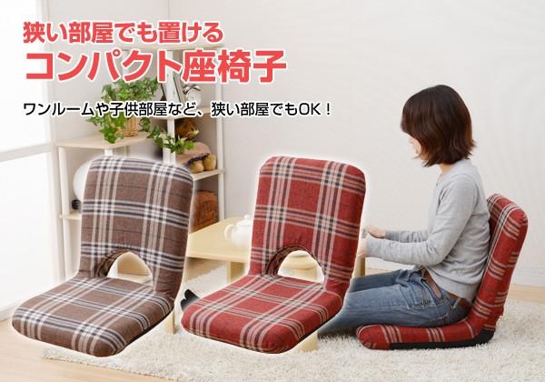 山善(YAMAZEN)コンパクト座椅子折りたたみIZ-45