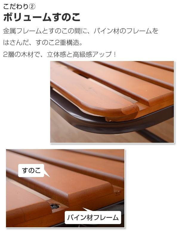 金属フレームとすのこの間にパイン材のフレームをはさんだ2重構造で立体感と高級感があります。