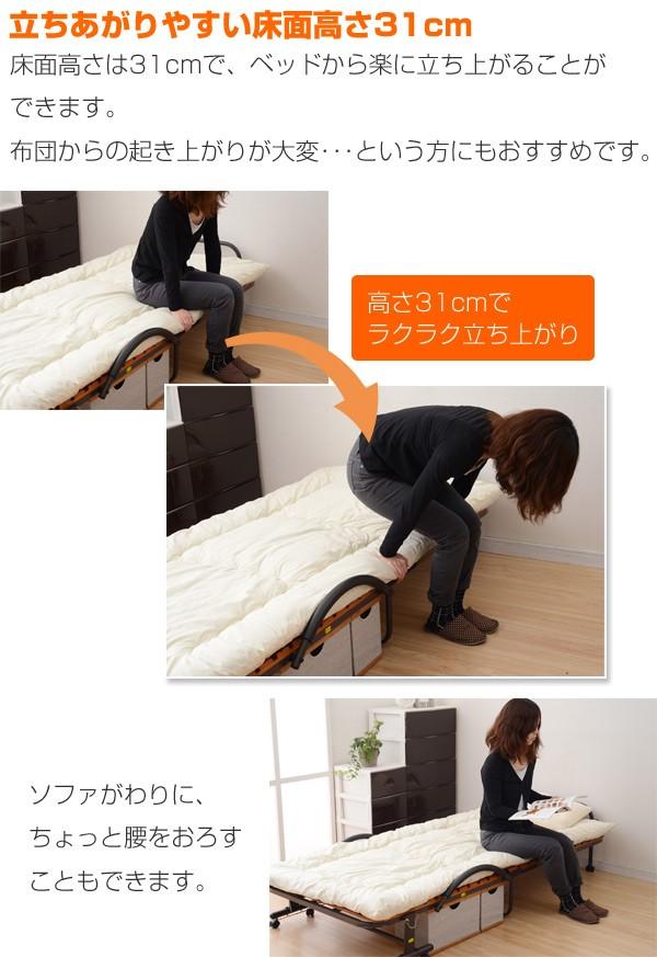 床面高さ31cmでベッドからの立ち上がりもラクラク!