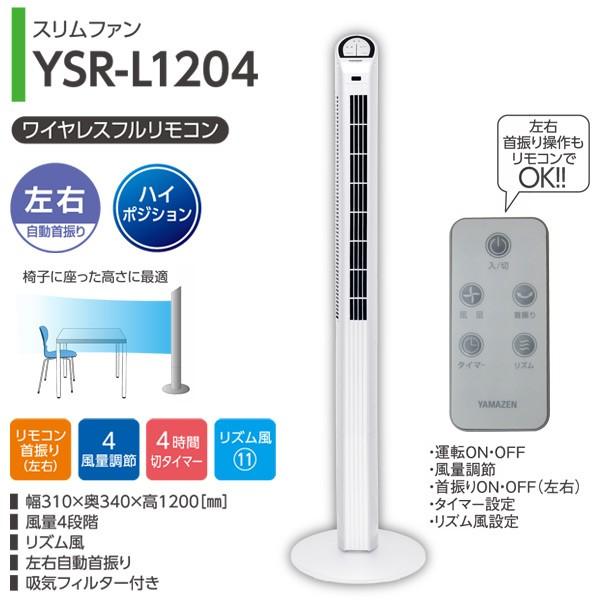山善(YAMAZEN)ハイポジションスリムファン(リモコン)(風量4段階)タイマー付YSR-L1204(W)ホワイト