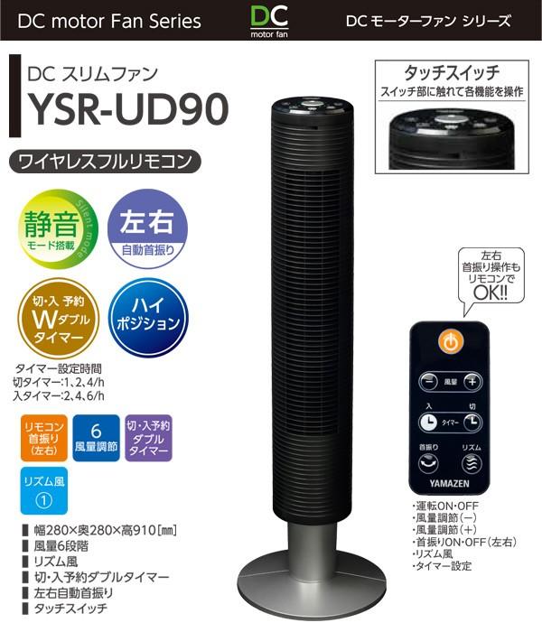 山善(YAMAZEN)DCモーター搭載風量6段階スリムファン(静音モード搭載)(リモコン)入切タイマー付YSR-UD90(B)ブラック