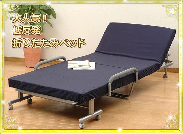 低反発 折りたたみベッド