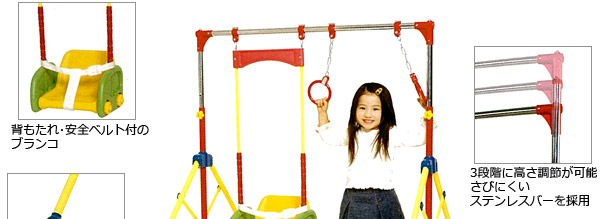 背もたれ・安全ベルト付のブランコ 3段階に高さ調節が可能 さびにくいステンレスバーを採用