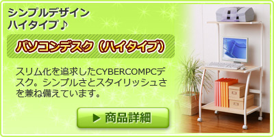 CYBERCOMパソコンデスク