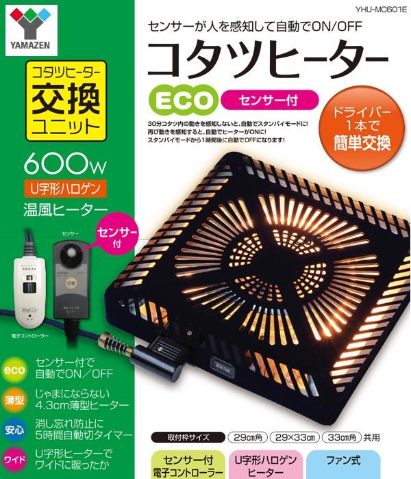 山善(YAMAZEN)こたつ用ヒーターユニット人感センサー付(電子コントローラー)YHU-MC601E