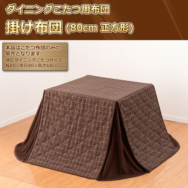 山善(YAMAZEN)ダイニングこたつ布団(80cm正方形)KY-80BRブラウン