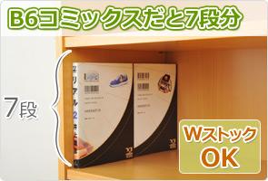 B6コミックス7段分
