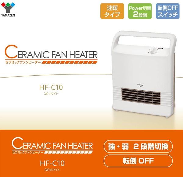 山善(YAMAZEN)セラミックファンヒーターHF-C10(W)ホワイト