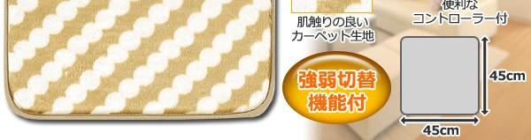 肌触りの良いカーペット生地 便利なコントローラー付 強弱切替機能付