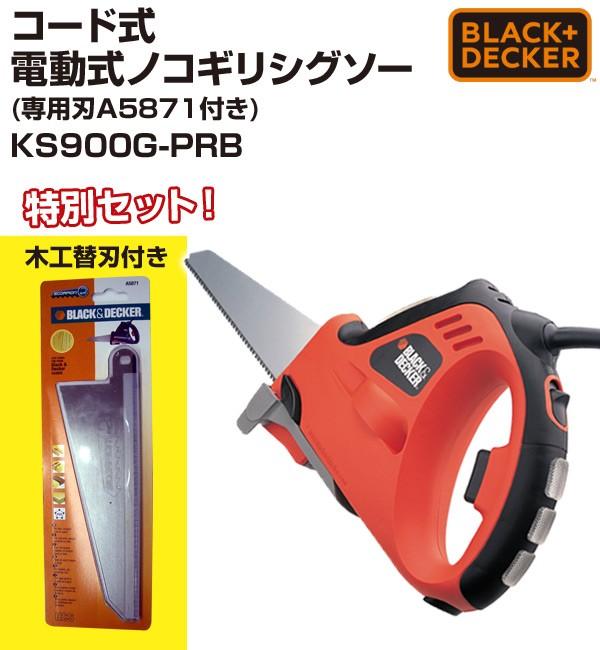 ブラックアンドデッカー(BLACK&DECKER)コード式電動式ノコギリ/シグソー(専用刃A5871付き)KS900G-PRB