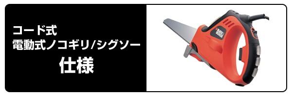 コード式電動式ノコギリ/シグソー仕様