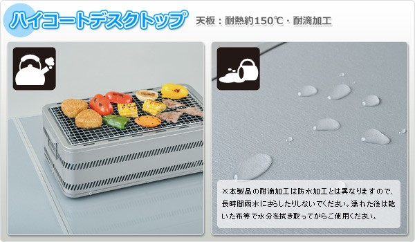 天板は丈夫な耐熱(150度)・耐滴加工