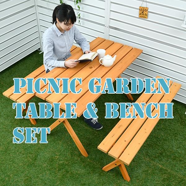 ピクニックテーブル&ベンチ(3点セット)