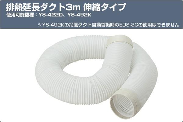 ナカトミ(NAKATOMI)冷風延長ダクト3m伸縮タイプEDS-3C