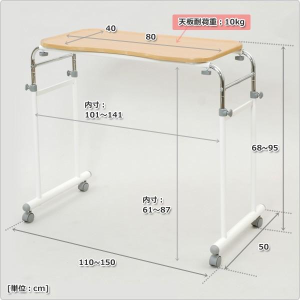 伸縮式ベッドテーブル