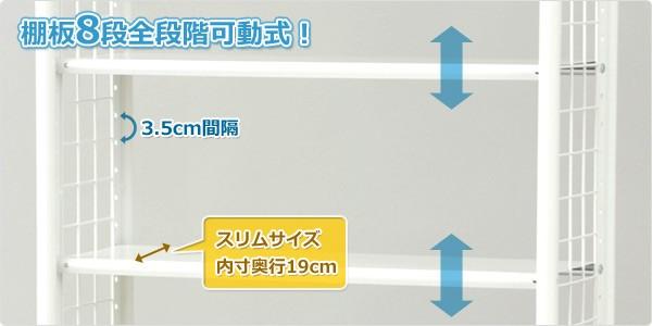 棚板8段全段移動可能