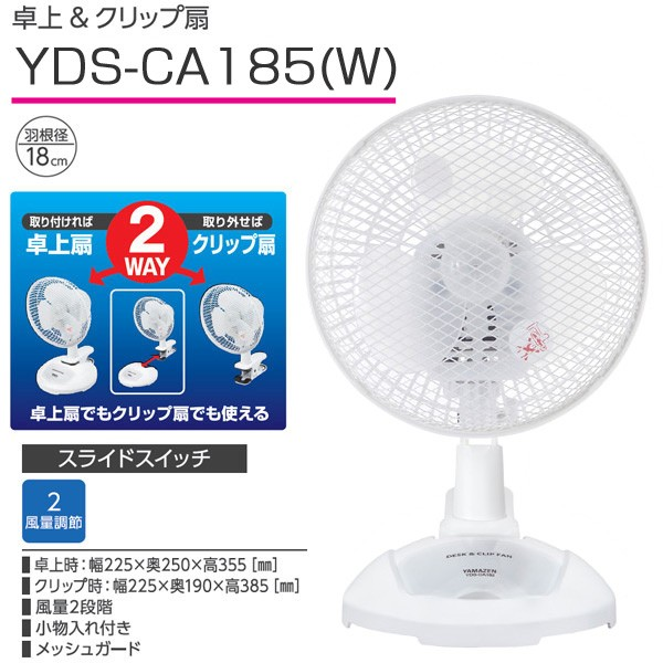 18cm卓上・クリップ扇風機