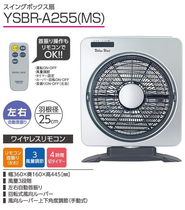 山善(YAMAZEN)25cmスイングボックス扇風機(リモコン)タイマー付YSBR-A254(MS)メタリックシルバー